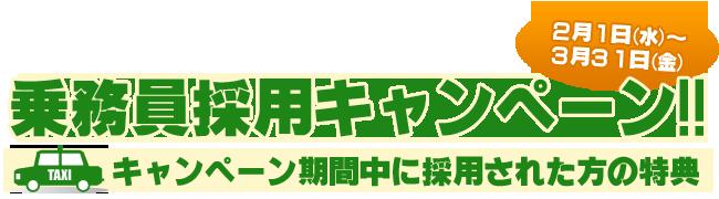 東鉄タクシー乗組員採用キャンペーン!